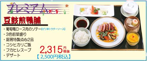 新横浜プリンスホテル25周年記念!贅沢!プレミアム定食をご提供中