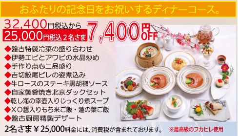 新横浜プリンスホテル25周年記念!お二人の記念日をお祝いするディナーコース!今なら7,400円割引中!!