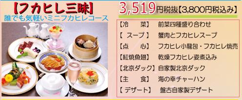 新横浜プリンスホテル25周年記念!3800円(税込)でフカヒレ三昧コース!!