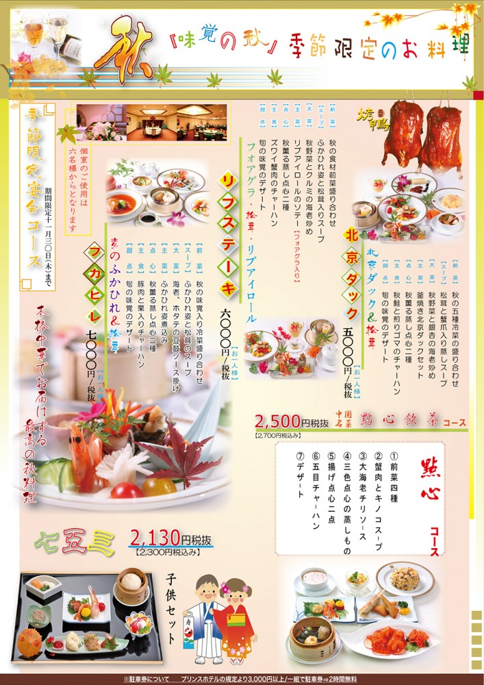 松茸、北京ダック、フォアグラ、フカヒレ!2017年秋限定メニューが9月1日よりスタートです!