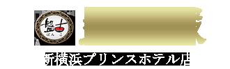 盤古殿新横浜プリンスホテル店