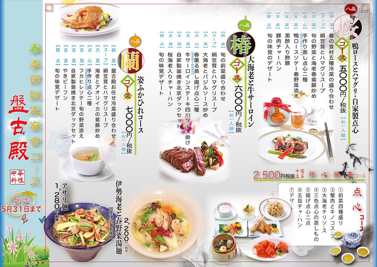 2020年春の季節限定宴会コースメニューが3月1日より新横浜プリンスホテル店でスタートします!