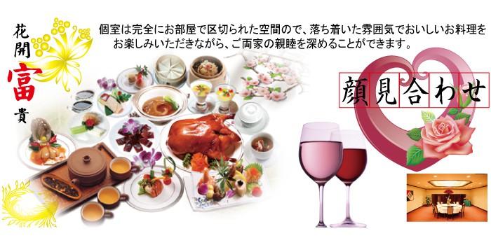 顔合わせ用のコース料理、完全個室、飲み放題プランのご予約